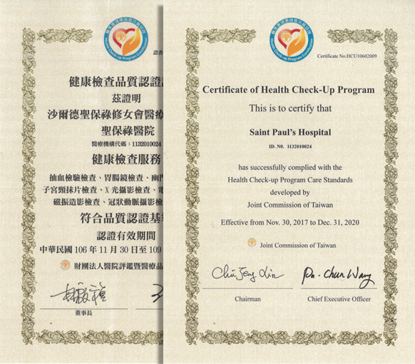 賀 -- 本院通過醫策會「健康檢查品質認證」