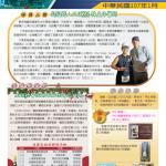 2018年1月保祿月刊