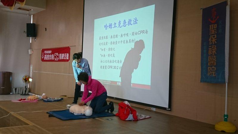 基礎救命術訓練