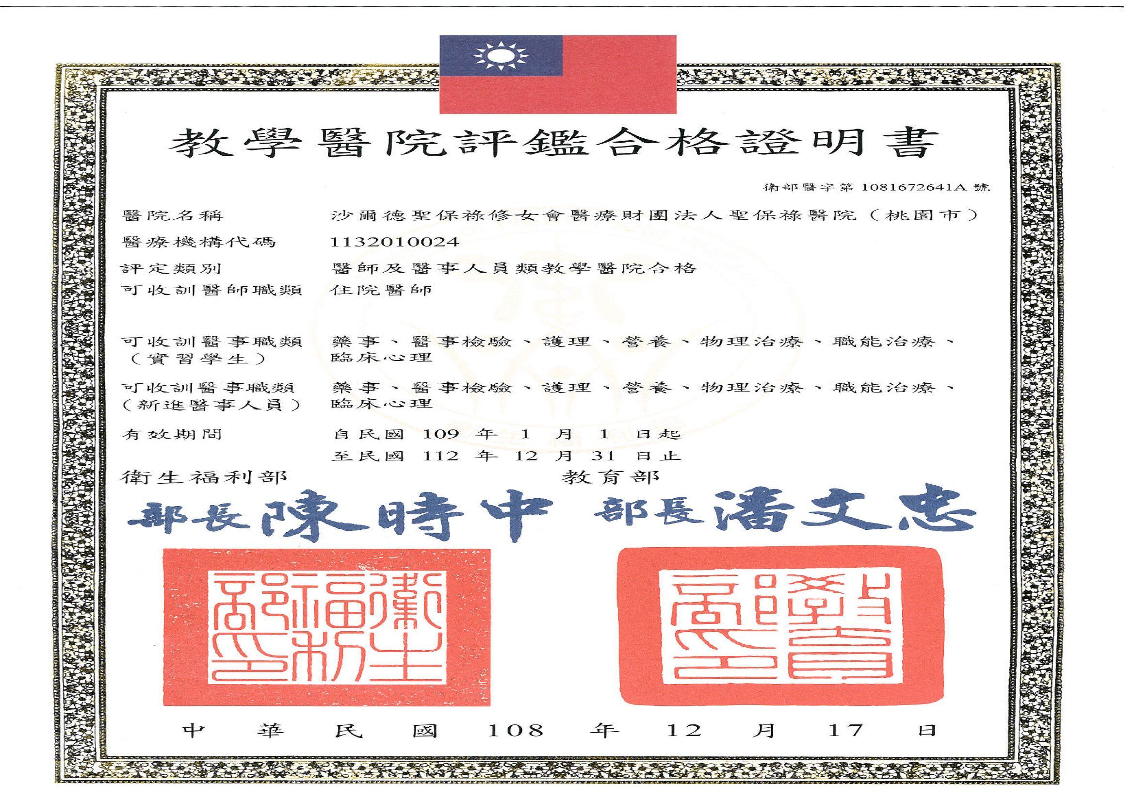<ul> <li>12月17日教學醫院評鑑評定為「醫師及醫事人員類教學醫院合格」。</li> </ul>